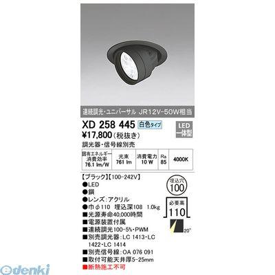 オーデリック(ODELIC) [XD258445] LEDハイユニバーサルダウンライト