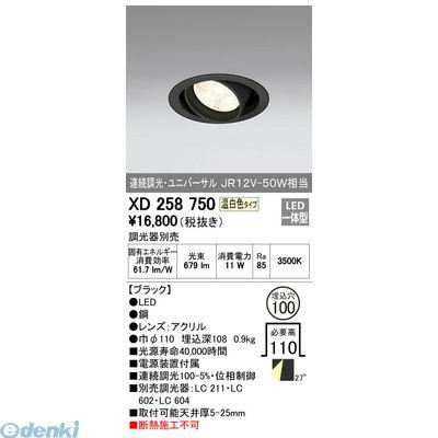 オーデリック(ODELIC) [XD258750] LEDユニバーサルダウンライト