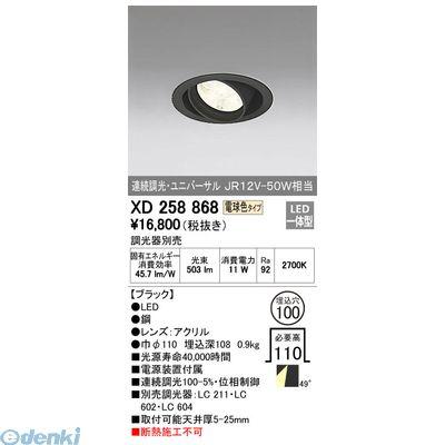 オーデリック(ODELIC) [XD258868] LEDユニバーサルダウンライト