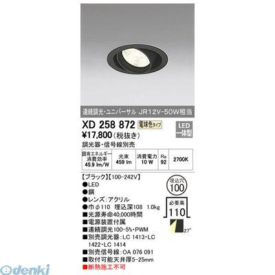 オーデリック(ODELIC) [XD258872] LEDユニバーサルダウンライト
