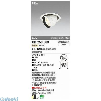 オーデリック(ODELIC) [XD258883] LEDハイユニバーサルダウンライト