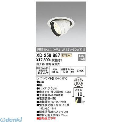 オーデリック ODELIC XD258887 LEDハイユニバーサルダウンライト