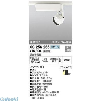 オーデリック ODELIC XS256265 LEDスポットライト プラグタイプ
