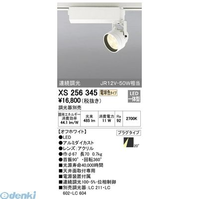 オーデリック ODELIC XS256345 LEDスポットライト プラグタイプ