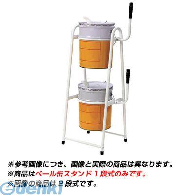 【あす楽対応】MECHANICS [PK20] ペール缶スタンド PK-20 PK-20 331-8826