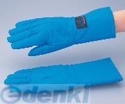 アズワン [1-9807-01]耐寒用手袋 TSーMASWP Sサイズ 1980701