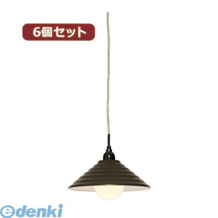 【個数:1個】[PDX10017BRX6] 「直送」【代引不可・同梱不可】 YAZAWA 【6個セット】ペンダントライト1灯E26電球なし ブラウン【送料無料】