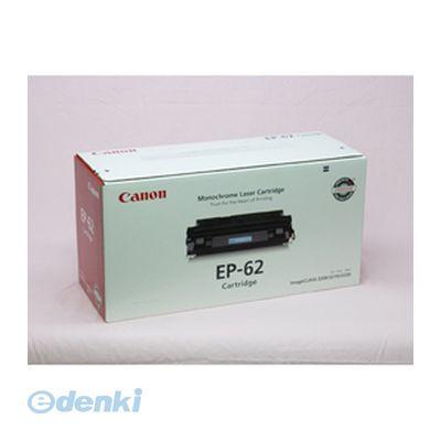 「直送」【代引不可・同梱不可】[CN-EP-62JY] CANON EP-62トナー 輸入品【送料無料】