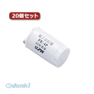【個数:1個】 直送 代引不可・同梱不可 FE4PYX20 YAZAWA 電子点灯管 40形用 口金P2120個セット