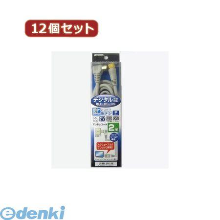 【個数:1個】[S4CFL020SSX12]「直送」【代引不可・同梱不可】YAZAWA 【12個セット】 地デジ対応アンテナコード片側接栓2m【送料無料】