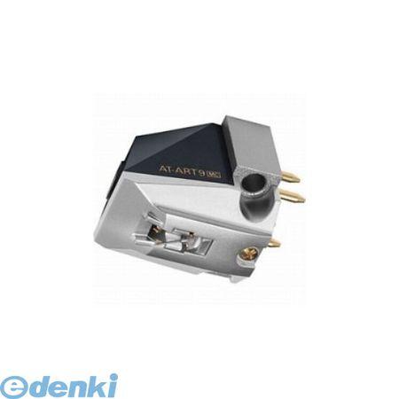 [ATART9]「直送」【代引不可・同梱不可】Audio-Technica オーディオテクニカ MC型【デュアルムービングコイル】ステレオカートリッジ AT-ART9【送料無料】
