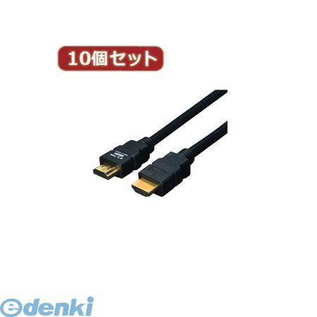 [HDMI-150G3X10]「直送」【代引不可・同梱不可】変換名人 【10個セット】 ケーブル HDMI 15.0m【1.4規格 3D対応】HDMI150G3X10【送料無料】