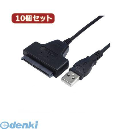 【個数:1個】[USB2-SATAX10]「直送」【代引不可・同梱不可】変換名人 【10個セット】 変換ケーブル USB2.0 to SATAUSB2SATAX10