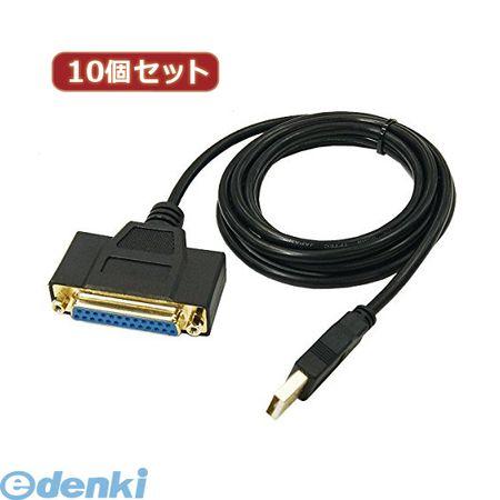 【個数:1個】 USB-PL25/18G2X10 直送 代引不可・同梱不可 変換名人 【10個セット】 USB to パラレル25ピン【1.8m】USBPL25/18G2X10【送料無料】