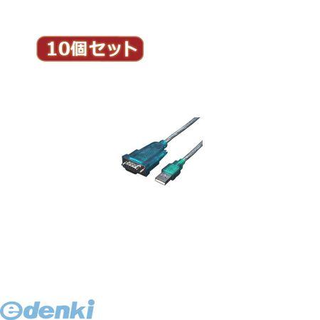 【個数:1個】 USB-RS232X10 直送 代引不可・同梱不可 変換名人 【10個セット】 USB-RS232USBRS232X10