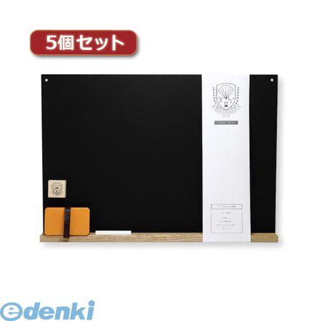 【個数:1個】 SBG-L-BKX5 直送 代引不可・同梱不可 【5個セット】 日本理化学工業 すこしおおきな黒板 A3 黒SBGLBKX5【送料無料】