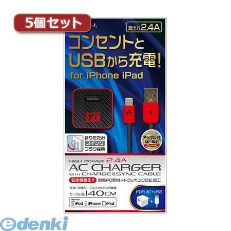 【個数:1個】[MAJ-LPDX14CBX5]「直送」【代引不可・同梱不可】【5個セット】 エアージェイ AC & USBライトニングケーブル1.4m CBMAJLPDX14CBX5【送料無料】