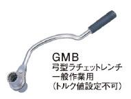 アックスブレーン GMB24 弓型ラチェットレンチ GMB24