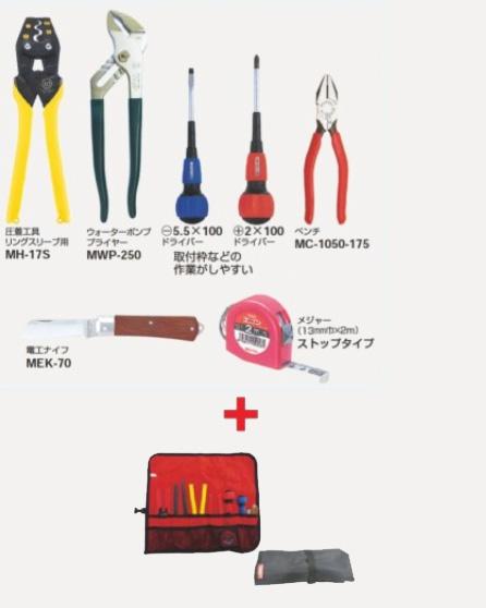 マーベル(MARVEL)[MDK-17SM]電気工事士技能試験工具セット 標準工具7点セット 巻き式タイプ MDK17SM【送料無料】