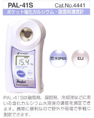 【個数:1個】[PAL-41S] 融雪剤(塩化カルシウム)濃度計 PAL41S