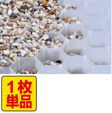 【あす楽対応】[GRAVEL FIX PRO]グラベルフィックスプロ 砂利地盤安定材 砂利舗装材(ホワイト) 1176×764×32mm (約0.9平米/1枚)【2枚以上で送料無料】【即納・在庫】