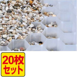 【送料無料】 GRAVEL FIX PROx20 グラベルフィックスプロ 砂利地盤安定材 砂利舗装材 ホワイト 1176×764×32mm 約0.9平米/1枚 【20枚セット】