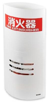 テクテク 32030-10 【10セット品】消火器マスク 白 10個セット 10型消火器用消火器カバー 消火器マスク 3203010