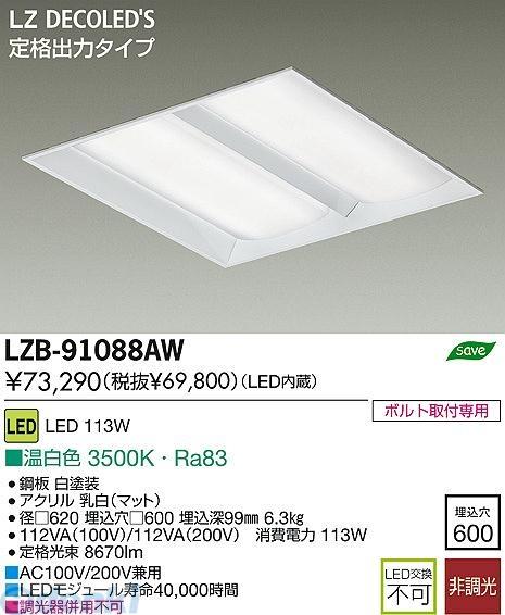 大光電機(DAIKO) [LZB-91088AW] LEDベースライト LZB91088AW【送料無料】