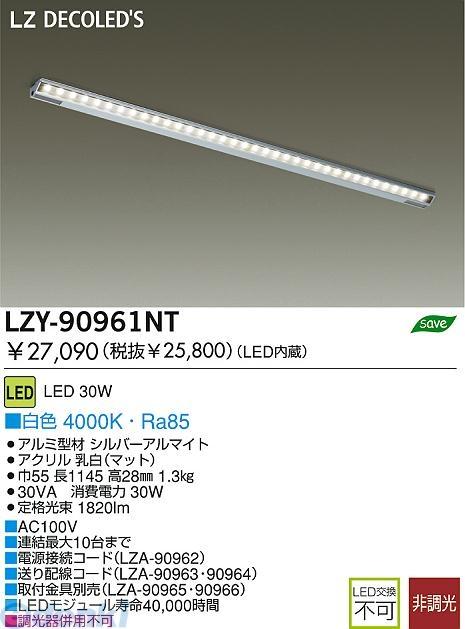 大光電機 DAIKO LZY-90961NT LEDシステムライト LZY90961NT【送料無料】