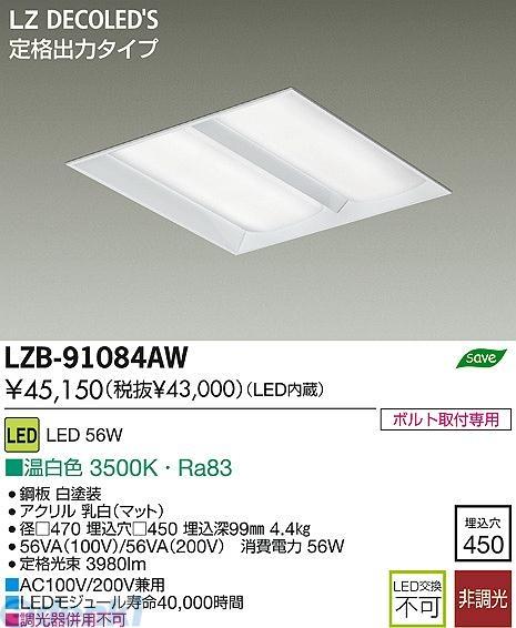大光電機 DAIKO LZB-91084AW LEDベースライト LZB91084AW【送料無料】
