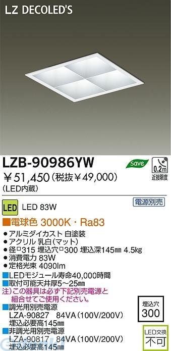 大光電機 DAIKO LZB-90986YW LEDベースライト LZB90986YW【送料無料】
