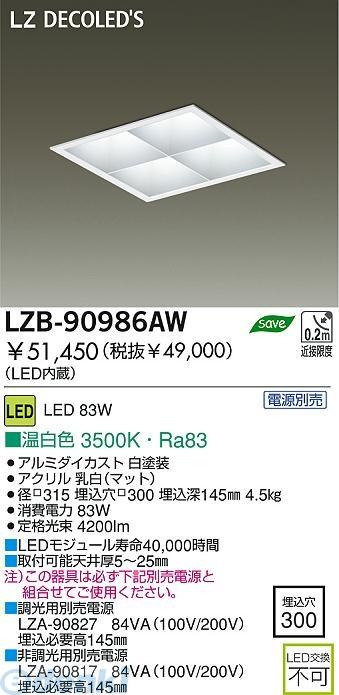 大光電機 DAIKO LZB-90986AW LEDベースライト LZB90986AW【送料無料】