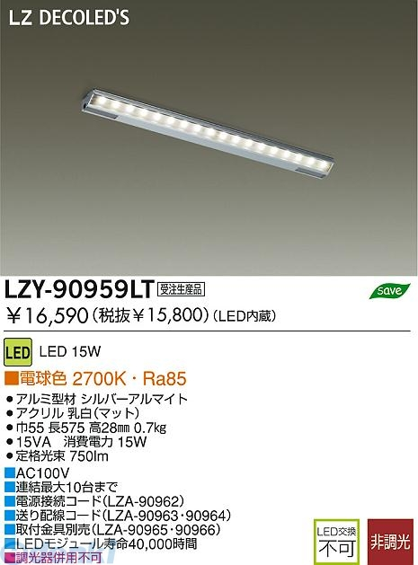 大光電機 DAIKO LZY-90959LT LEDシステムライト LZY90959LT
