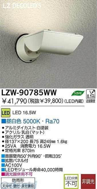 大光電機 DAIKO LZW-90785WW LED屋外スポットライト LZW90785WW【送料無料】