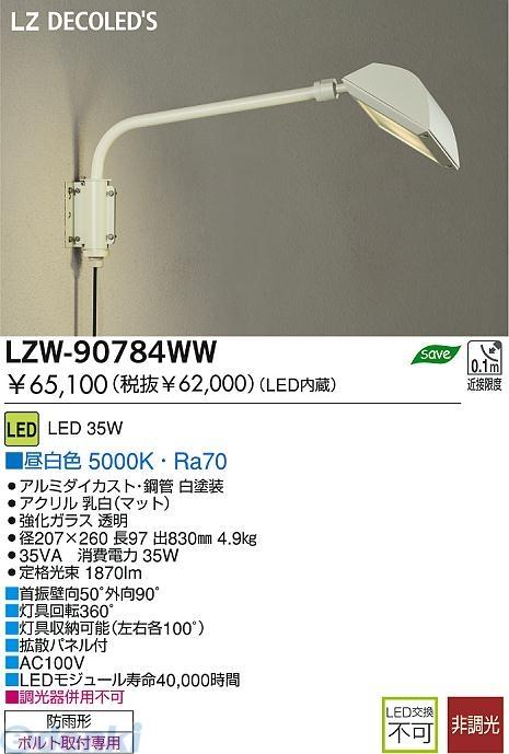 大光電機(DAIKO) [LZW-90784WW] LED屋外スポットライト LZW90784WW【送料無料】