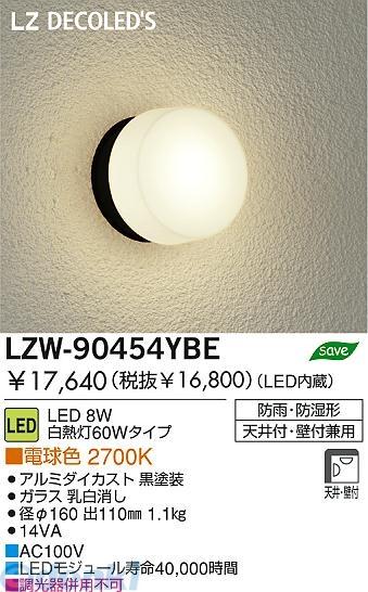大光電機 DAIKO LZW-90454YBE LED屋外ブラケット LZW90454YBE【送料無料】