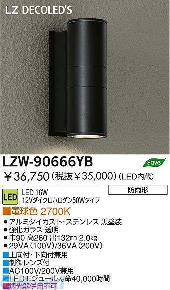 大光電機 DAIKO LZW-90666YB LED屋外ブラケット LZW90666YB【送料無料】