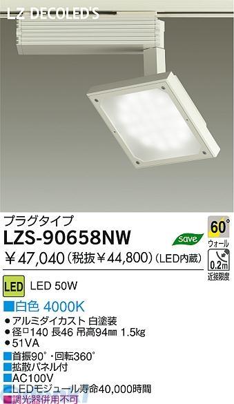 大光電機 DAIKO LZS-90658NW LEDスポットライト LZS90658NW【送料無料】