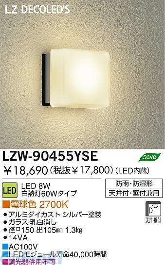 大光電機 DAIKO LZW-90455YSE LED屋外ブラケット LZW90455YSE【送料無料】