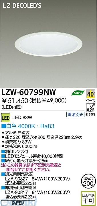 大光電機 DAIKO LZW-60799NW LED屋外アウトドア LZW60799NW【送料無料】