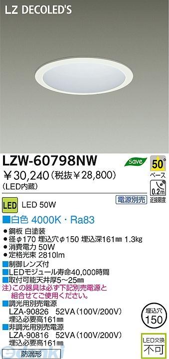 大光電機 DAIKO LZW-60798NW LED屋外アウトドア LZW60798NW【送料無料】