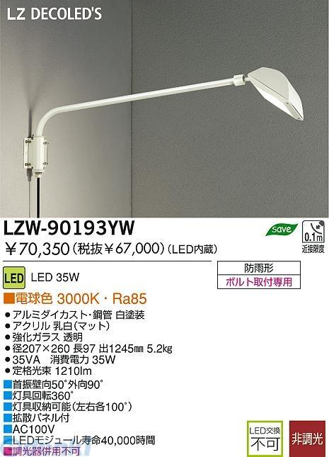 大光電機(DAIKO) [LZW-90193YW] LED屋外アウトドア LZW90193YW【送料無料】