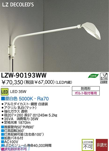 大光電機(DAIKO) [LZW-90193WW] LED屋外アウトドア LZW90193WW【送料無料】