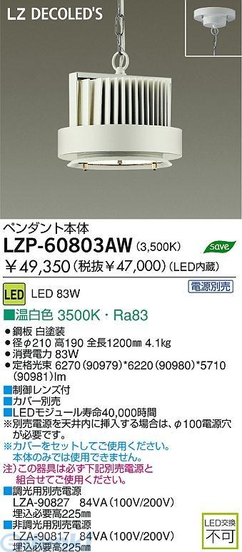 大光電機(DAIKO) [LZP-60803AW] LEDペンダント LZP60803AW【送料無料】