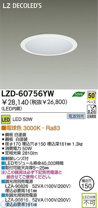 大光電機 DAIKO LZD-60756YW LEDダウンライト LZD60756YW【送料無料】