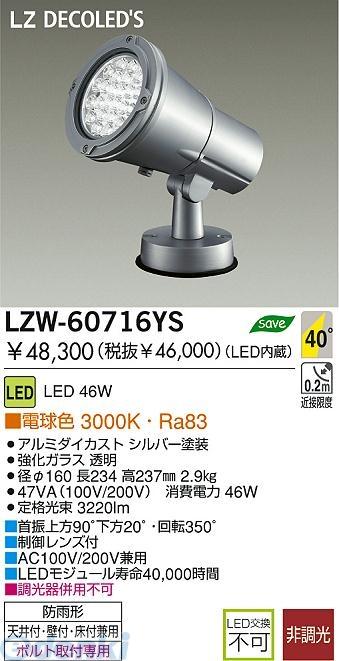 大光電機(DAIKO) [LZW-60716YS] LED屋外スポットライト LZW60716YS【送料無料】