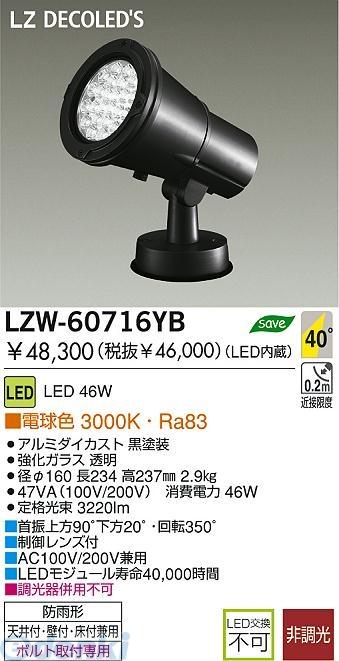 大光電機(DAIKO) [LZW-60716YB] LED屋外スポットライト LZW60716YB【送料無料】