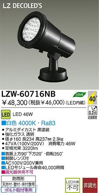 大光電機(DAIKO) [LZW-60716NB] LED屋外スポットライト LZW60716NB【送料無料】