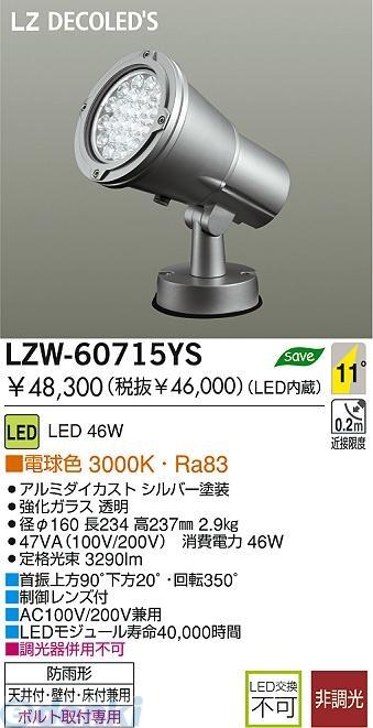 大光電機 DAIKO LZW-60715YS LED屋外スポットライト LZW60715YS【送料無料】