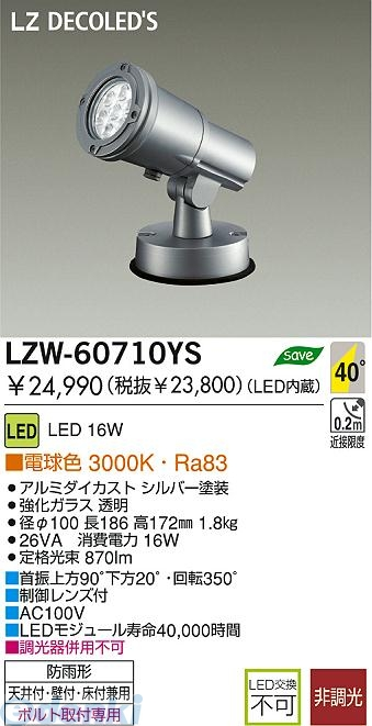 大光電機 DAIKO LZW-60710YS LED屋外スポットライト LZW60710YS【送料無料】